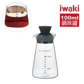 【iwaki】耐熱玻璃醬料罐 100ml
