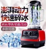碎冰機 冰仕特沙冰機商用奶茶店奶昔家用破壁榨汁攪拌刨冰豆漿萃茶碎冰機DF  雙十二