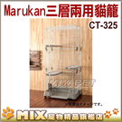 ◆MIX米克斯◆【促銷】日本Marukan【CT-325】三層豪華兩用貓籠.超大入口門 貓砂好整理