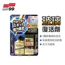 【旭益汽車百貨】SOFT99玻璃復活劑...