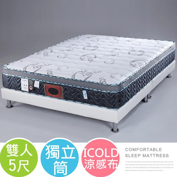 YoStyle 哈倫ICOLD涼感獨立筒床墊-雙人5尺 租屋 適用雙人床架 床台 掀床