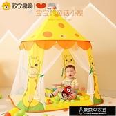 兒童帳篷 澳樂兒童游戲屋可折疊寶寶室內外游戲早教玩具城堡帳篷之鹿小寶【快速出貨】