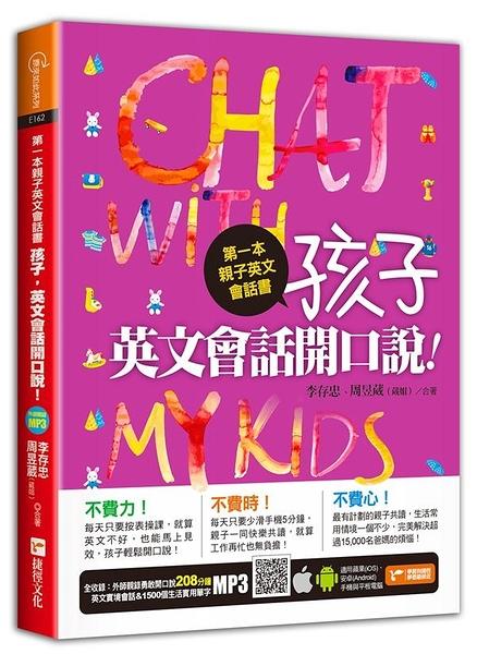 (二手書)第一本親子英文會話書:孩子,英文會話開口說!