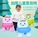 兒童椅子 兒童凳子靠背家用卡通小板凳寶寶靠背椅子小孩椅家用防滑塑料座椅 快速出貨 YYP