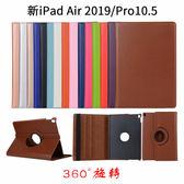 荔枝紋 蘋果 iPad Air 2019 新款 保護套 平板皮套 360度旋轉 iPad pro 10.5 平板保護套 防摔 保護殼
