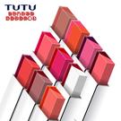 (即期商品) TUTU 雙色方形漸變咬唇妝唇膏口紅 2g