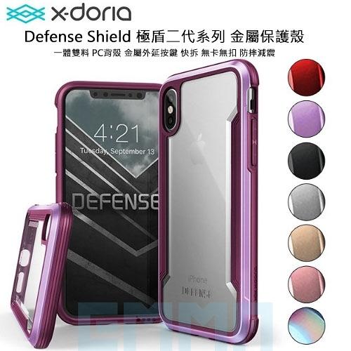 X-doria Defense Shield 極盾二代系列 i Phone Xs Max 金屬保護殼 一體雙料 無卡無扣 防摔減震