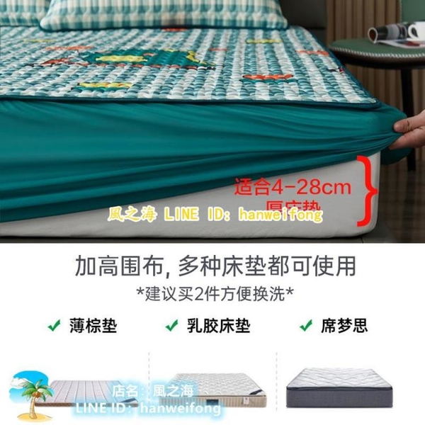 單件冰絲涼感床包涼席乳膠軟席兒童防滑固定單件夏季床包床墊套加厚【風之海】
