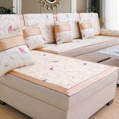夏季冰絲沙發墊客廳通用夏天涼席涼墊簡約現代防滑沙發坐墊子 強勢回歸 降價三天