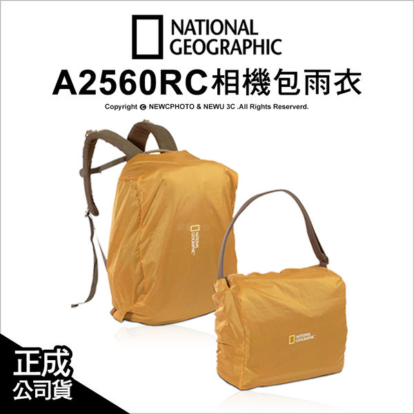 國家地理 National Geographic NG A2560RC 雨衣 適A2540 A2550 A2560 A5250 A5270★可刷卡★ 薪創數位