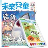 《未來兒童》1年12期 贈 青林5G智能學習寶第一輯:啟蒙版 + 進階版 + 強化版