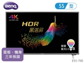 ↙0利率↙BenQ 明基55吋4K連網 舒眠模式 低藍光護眼LED液晶電視 E55-700 原廠保固【南霸天電器百貨】