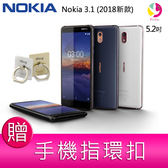 分期0利率 Nokia 3.1 (2018新款)5.2吋 智慧型手機  贈『手機指環扣 *1』
