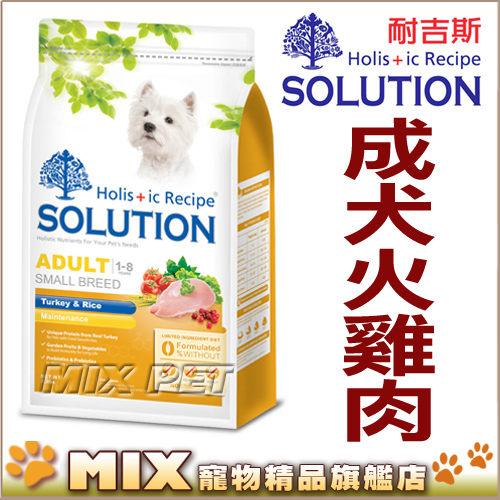 ◆MIX米克斯◆新耐吉斯.成犬火雞肉+田園蔬果3公斤狗飼料