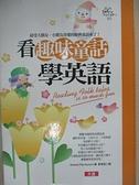 【書寶二手書T5/語言學習_KR7】看趣味童話學英語(附3CD)_黃惟郁