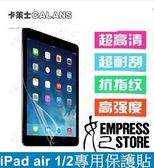 【妃航】抗刮保護膜 iPad Air 2/iPad 5 6 高透光 亮面 防指紋 霧面 磨砂 保護貼