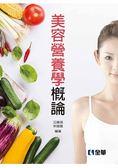 美容營養學概論