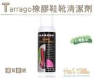 糊塗鞋匠 優質鞋材 K144 Tarrago橡膠鞋靴清潔劑 酪梨油成分 保護 清潔 防破裂 橡膠底