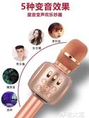 全民k歌手機麥克風無線藍芽話筒音響一體神器兒童全名『摩登大道』