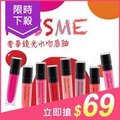 Natural Formula 奢華鏡光水吻唇釉(5g) 8款可選【小三美日】原價$159
