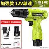電鑽YSA 鋰電鉆12V 充電式手鉆小手槍鉆電鉆家用多 電動螺絲刀電轉