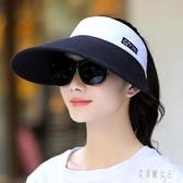 遮陽帽女夏天防曬可折疊戶外騎車帽子百搭大檐防紫外線空頂太陽帽xy3781【艾菲爾女王】