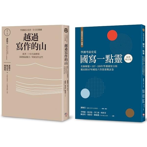 學測作文全方位操練套書(共兩冊):《越過寫作的山》 《越過寫作的山 續編:國寫一