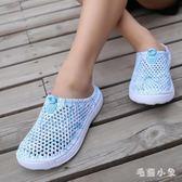 洞洞鞋 夏季透氣包頭拖鞋女防水沙灘鞋海邊溯溪鞋 DJ9491『毛菇小象』