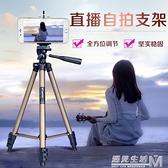 單反照相機三腳架微單攝影攝像便攜戶外直播手機自拍視頻釣魚支架