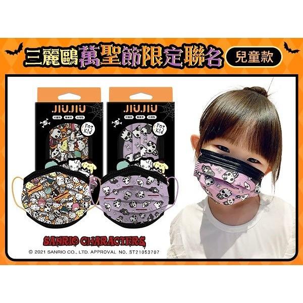 親親 JIUJIU 兒童醫用口罩(10入)三麗鷗萬聖節 款式可選 MD雙鋼印【小三美日】