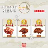 甜心寶貝[犬用肉乾零食,21種口味]
