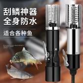 自動殺魚神器去魚鱗工具商用電動刮魚鱗器打磷器魚鱗刨刮鱗器魚刷 台北日光