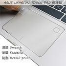 【Ezstick】ASUS UX461 UX461U UX461UN TOUCH PAD 觸控板 保護貼