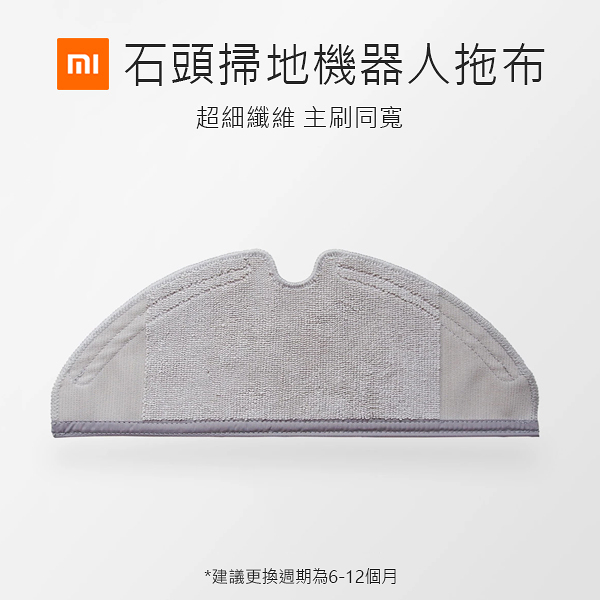 【coni shop】小米石頭掃地機器人拖布 2片 掃地機 抹布 替換布 配件 耗材 超細纖維