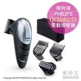 日本代購 PHILIPS 飛利浦 QC5582/15 電動整髮器 理髮器 套件組 180度旋轉