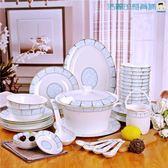 【618好康又一發】家用碗碟套裝餐具骨瓷碗筷