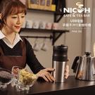 日本NICOH USB電動研磨手沖行動咖...