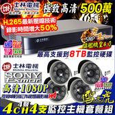 【台灣安防】監視器 H.265 士林電機 500萬 4路4聲主機DVR +4支1080P 槍型攝影機 AHD/TVI/類比/IPCAM