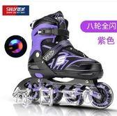 輪滑鞋 溜冰鞋成人兒童全套裝輪滑鞋男女初學者旱冰滑輪直排輪 FR4581【每日三C】