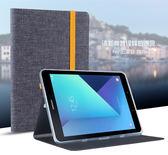 三星 Tab S3 9.7 T820 T825 平板皮套 智慧休眠全包防摔軟內殼保護套 時尚簡約布藝平板電腦保護殼