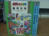 【書寶二手書T2/兒童文學_PGM】黃袍加身_米變成的珍珠_變成牛的人_共3本合售