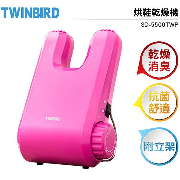 日本TWINBIRD 烘鞋乾燥機 SD-5500TWP 桃色