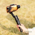飛宇Vimble2s 三軸手持雲台防抖拍攝視頻手機穩定器 vlog神器旅游MBS「時尚彩紅屋」