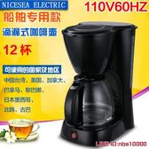 咖啡機110V咖啡壺船用外貿滴漏式咖啡機1.5L玻璃杯體定制110伏60Hz12杯 MKS摩可美家
