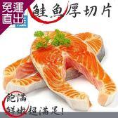 漢哥水產 鮭魚厚切片2片組450g/片【免運直出】