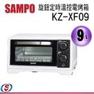 【信源電器】SAMPO聲寶9L旋鈕式定時溫控烘烤電烤箱 KZ-XF09 / KZXF09