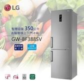 【基本安裝+24期0利率】LG 樂金 350公升 直驅變頻上下門冰箱 GW-BF388SV