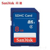 SanDisk閃迪 SD卡 8G內存卡 高速相機內存卡8g SDHC存儲卡 好再來小屋