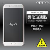保護貼 玻璃貼 抗防爆 鋼化玻璃膜OPPO R9s Plus 螢幕保護貼