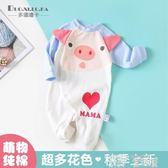 嬰兒連體衣 0-12個月6新生嬰兒寶寶長袖連體衣爬服純棉春秋裝滿月外出男女哈3 童趣屋